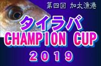タイラバCUP2019