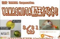 ヤマシタ2018